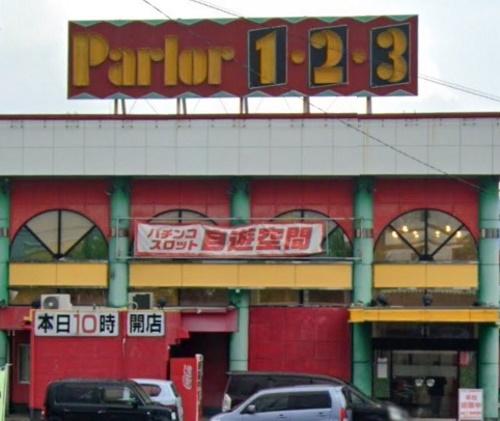 パーラー123伊万里店