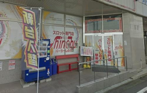 パーラーしのぶ駅前店