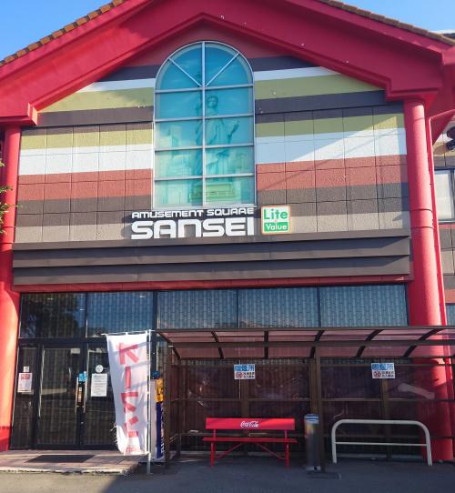 SANSEI須坂店