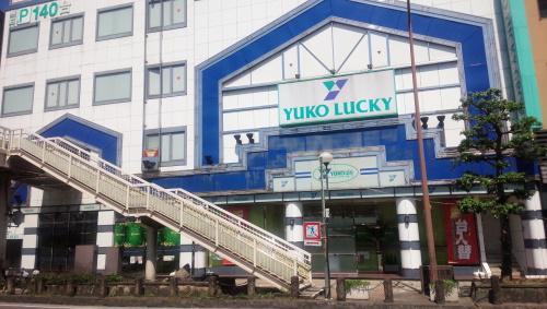ユーコーラッキー長崎駅前店