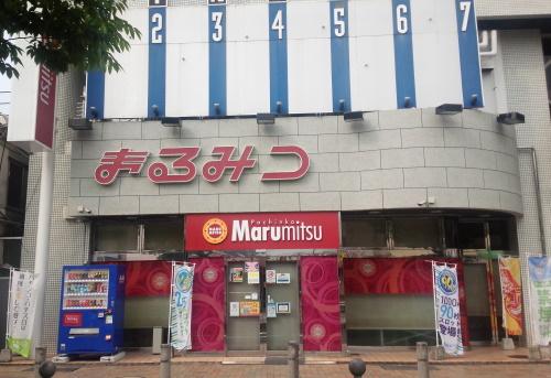 まるみつ佐世保2号店