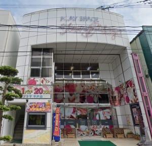 ヤングプラザ 平戸店