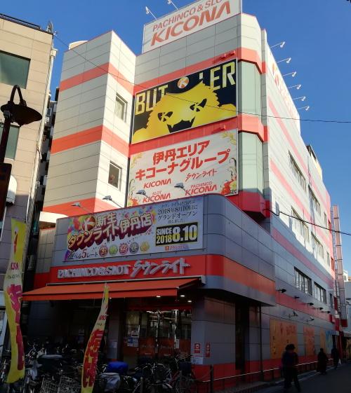 タウンライト伊丹店