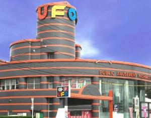 UFO菅田