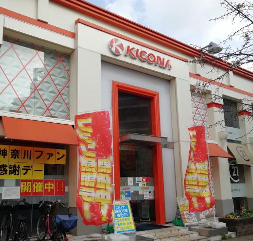 キコーナ仲町台店