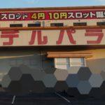 デルパラ パチンコ店