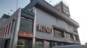 松森町キング