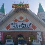 SAKURA信楽店