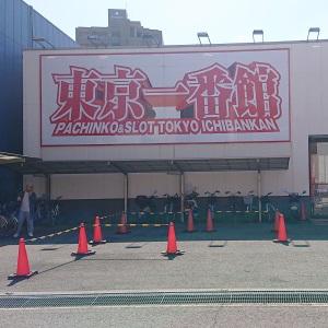 東京一番館