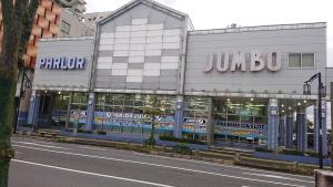 近江八幡ジャンボ