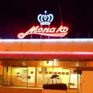 モナコ丸子店