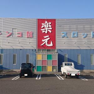 楽元長浜インター店