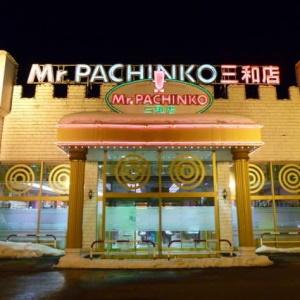 ミスターパチンコ三和店