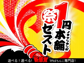 1円本舗ゼスト