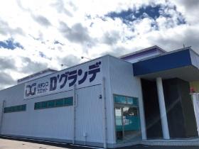 Dグランデ豊浜店