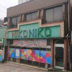 ニコニコ本店