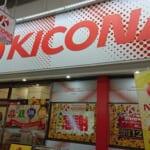 キコーナ姫路駅前2号店