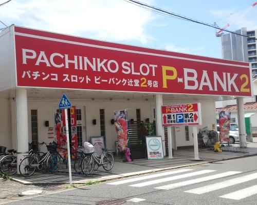P-BANK辻堂2号店