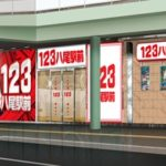 123八尾駅前店