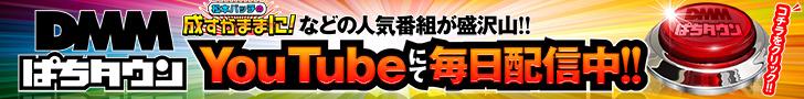DMMぱちタウン動画