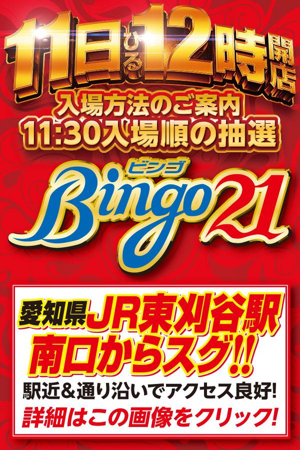 11日12時 Bingo21