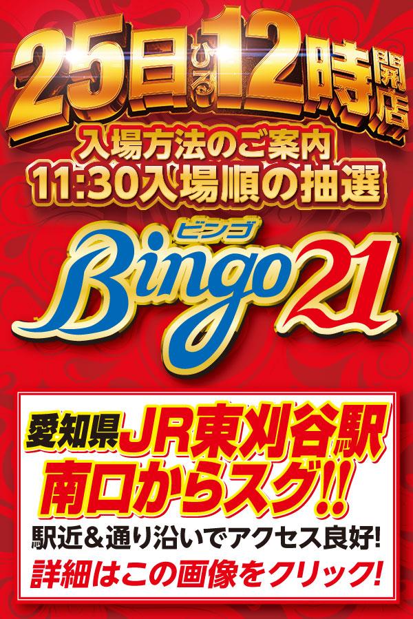 Bingo21 25日12時