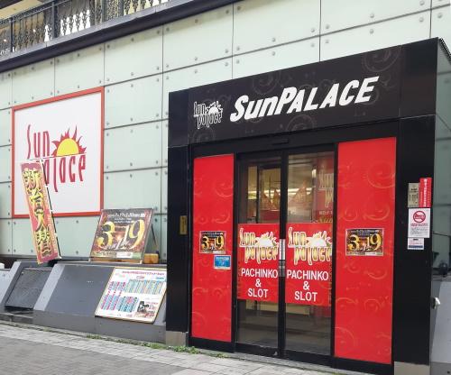 サンパレス中川店