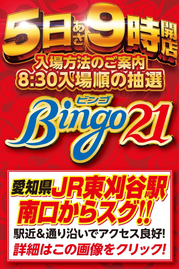 Bingo21 5日9時WEB