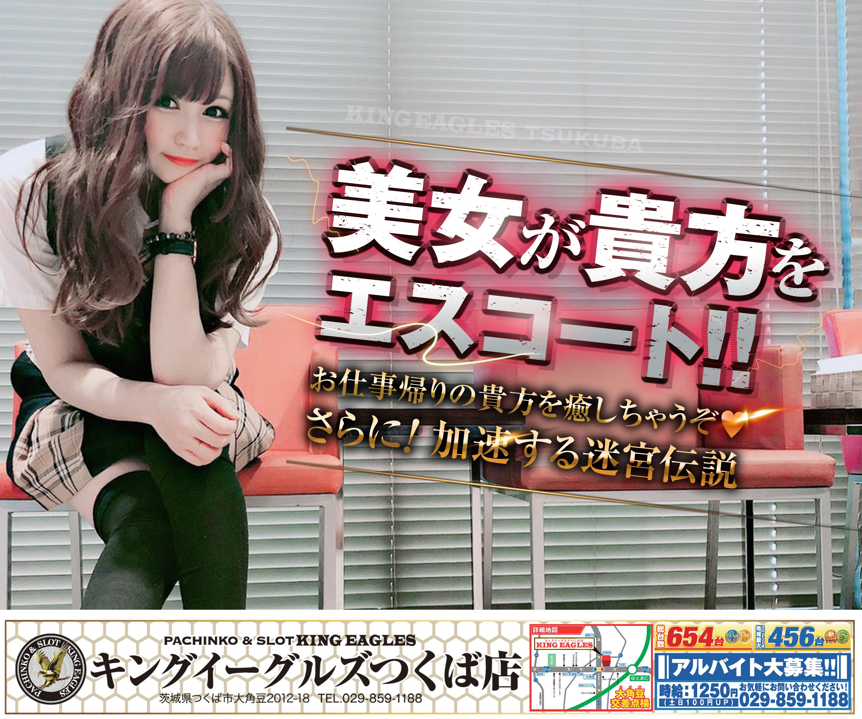 キングイーグルズつくば店 3.6