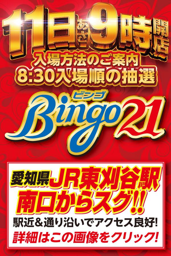 Bingo21 11日9時