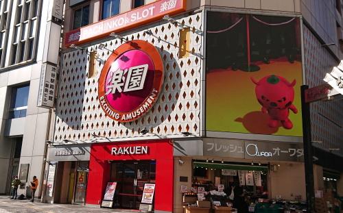 楽園渋谷駅前店