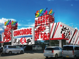 MEGA CONCORDE555西尾店