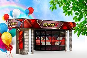 タイガー7京急川崎店