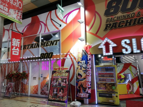 パチギン800尼崎店