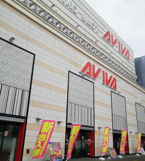アビバ湘南台店