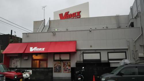 Vmax六浦