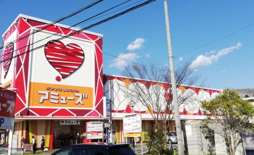 アミューズ三田店