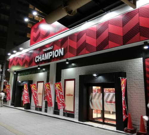 チャンピオン阪神西宮駅前店